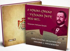 O Prvom srpsko-turskom ratu 1876-1877. - Epistolarno svedočanstvo Miloša S. Milojevića