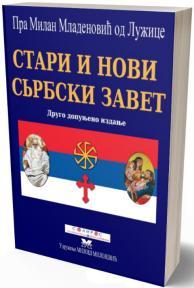Stari i Novi srbski Zavet