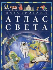 Ilustrovani atlas sveta