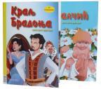 Kralj bradonja / Palčić