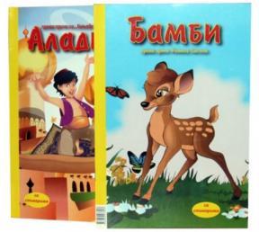 Aladin / Bambi