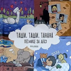 Taši taši tanana: pesmice za decu