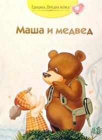 Maša i medved: ruska narodna priča