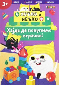Hoćko i Nećko: Hajde da pokupimo igračke!