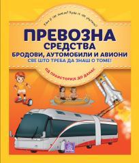 Enciklopedija: Prevozna sredstva