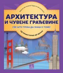 Enciklopedija: Arhitektura i čuvene građevine
