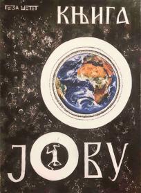 Knjiga o Jovu (ćirilično izdanje)