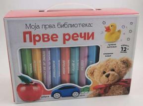 Moja prva biblioteka: Prve reči