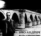 Ivo Andrić: Život i stvaralaštvo (na ruskom jeziku)