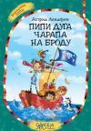 Pipi Duga Čarapa na brodu (meki povez)