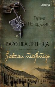 Varoška legenda: Đavolji tefter