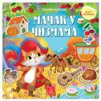Mačak u čizmama: Bajka s nalepnicama