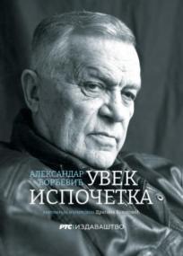 Aleksandar Đorđević: Uvek ispočetka