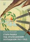 Stara Raška pod italijanskom okupacijom 1941 - 1943. (prvi i drugi tom)