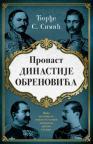 Propast dinastije Obrenovića