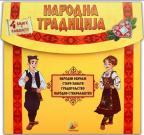 Upoznajmo srpsku tradiciju: komplet