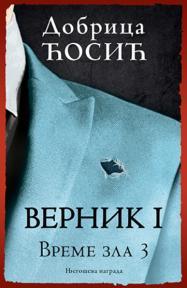 Vernik, knjiga I - Vreme zla 3