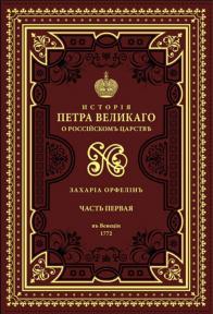 Istorija o životu i slavnim delima vladara Petra Prvog I-II (rusko-slovenski)