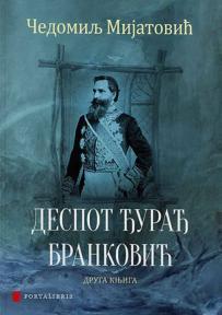 Despot Đurađ Branković (druga knjiga)