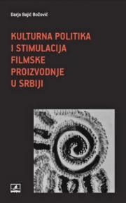 Kulturna politika i stimulacija filmske proizvodnje u Srbiji