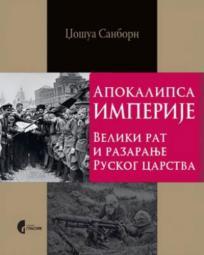 Apokalipsa imperije: Veliki rat i razaranje Ruskog carstva