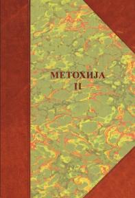 Metohija II