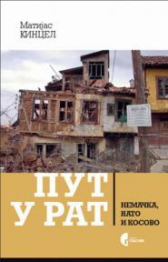 Put u rat: Nemačka, NATO, Kosovo