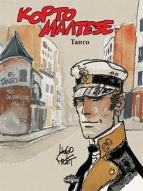 Korto Malteze 10: Tango