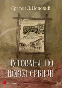 Putovanje po novoj Srbiji