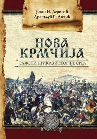 Nova Krmčija: Sažeti prikaz Istorije Srba