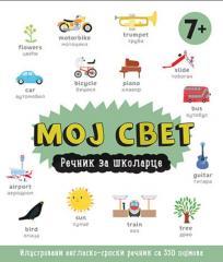 Moj svet: Rečnik za školarce