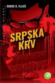 Srpska krv - Sanguis Serbiae