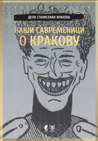 Naši savremenici o Krakovu