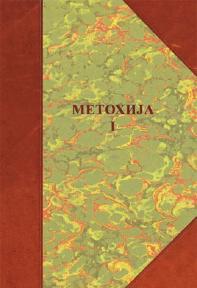 Metohija I: Naselja, poreklo stanovništva, običaji