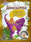 Svet avantura: Dinosaurusi