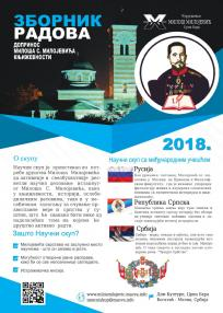 Doprinos Miloša S. Milojevića književnosti: Zbornik radova 2018.