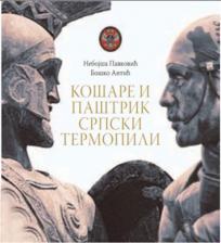 Košare i Paštrik srpski Termopili