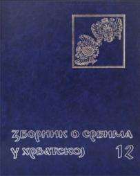 Zbornik o Srbima u Hrvatskoj 12
