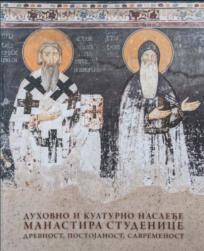 Duhovno i kulturno nasleđe manastira Studenice