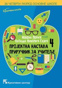 Projektna nastava 4: Priručnik za učitelje