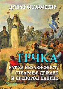 Grčka: Rat za nezavisnost, stvaranje države i preporod nacije