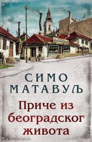 Priče iz beogradskog života