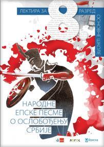 Narodne epske pesme o oslobođenju Srbije