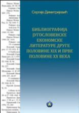 Bibliografija jugoslovenske ekonomske literature