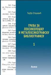 Građa za leksikološku i metaleksikografsku bibliografiju