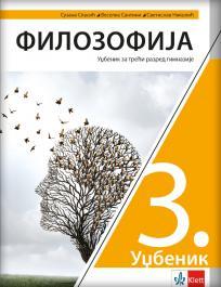 Filozofija 3, udžbenik