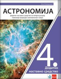 Astronomija 4, udžbenik