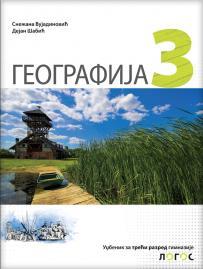 Geografija 3, udžbenik