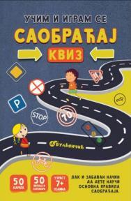 Učim i igram se: Saobraćaj - Kviz (Karte)