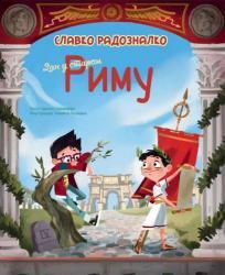 Slavko Radoznalko: Dan u starom Rimu
